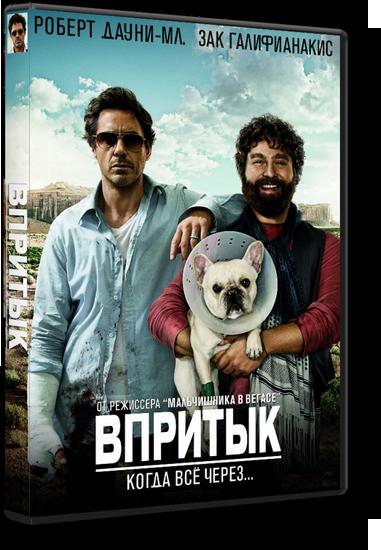 Впритык / Due Date (Тодд Филлипс) [2010 г., Комедия, BDRip (R5)][Лицензия] Dub + Original + Sub (rus, eng)